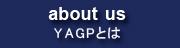 about us YAGPとは