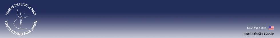 YAGP2014日本事務局 〒107-0052 東京都港区赤坂2-17-12-801 る・ひまわり内 Phone:050-3400-5664 mail:info@yagp.jp